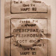 Презервативы в советское время