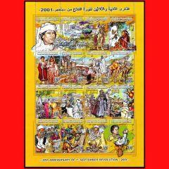 Марки в честь Муаммара Каддафи