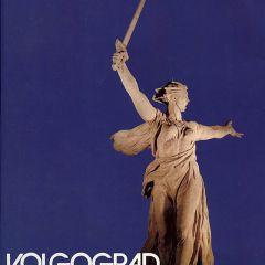 Город Волгоград в 80-е