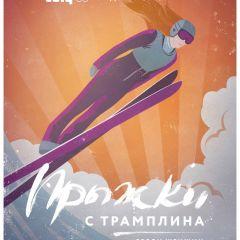Плакаты Сочи 2014