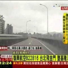 Невероятные кадры падения самолета в Тайбэе