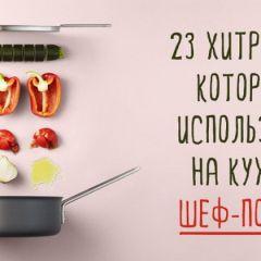 15 советов опытного повара для того, чтобы блюда были вкусней