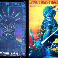Постеры «Звездных Войн» из СССР, Польши и Венгрии